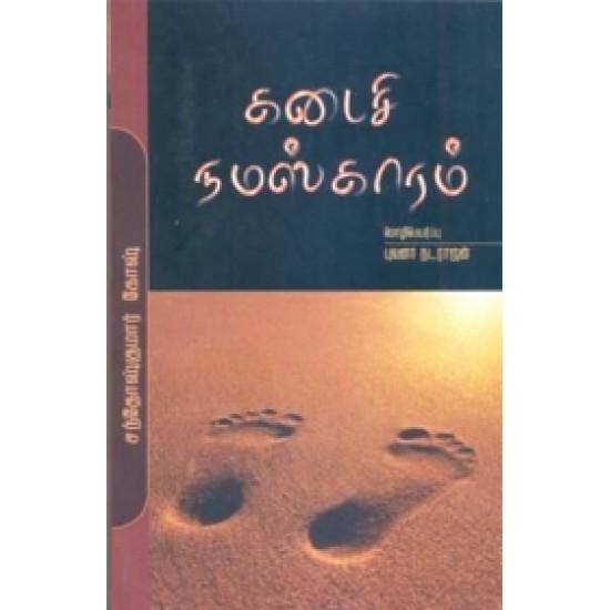 கடைசி நமஸ்காரம்