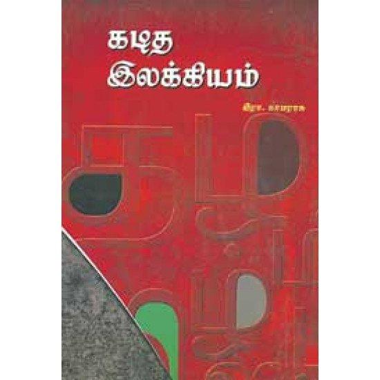 கடித இலக்கியம்