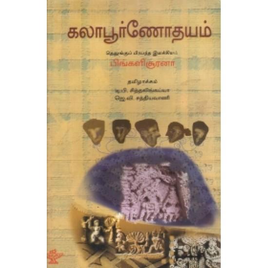 கலாபூர்ணோதயம்