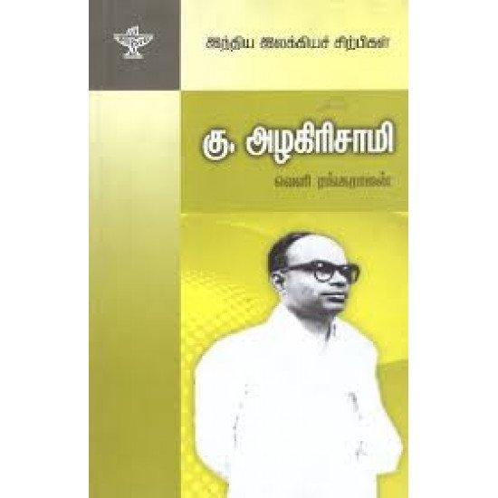 கு அழகிரிசாமி