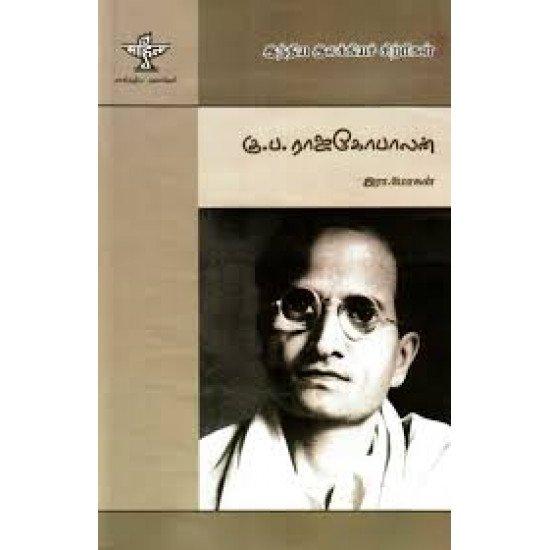 கு. ப. ராஜகோபாலன் (தமிழ்ச் சிறுகதை ஆசிரியர் )
