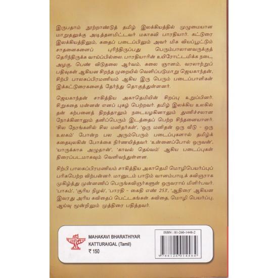 மகாகவி பாரதியார் கட்டுரைகள்