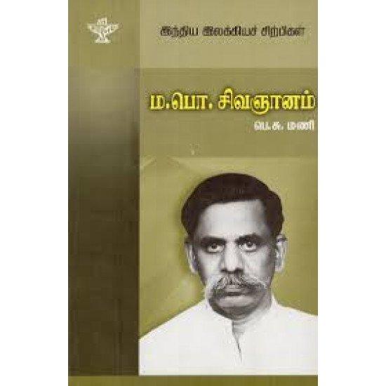 ம. பொ. சிவஞானம்