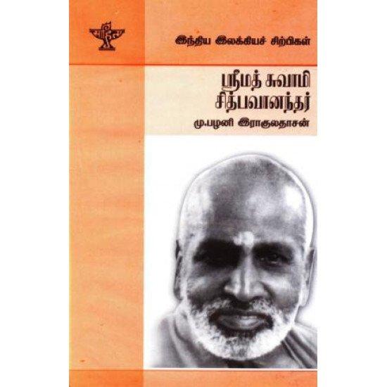ஸ்ரீமத் சுவாமி சித்பவானந்தர்