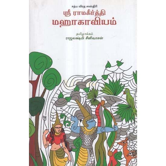 ஸ்ரீ ராமகீர்த்தி மஹாகாவ்யம்