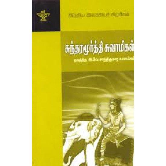சுந்தரமூர்த்தி சுவாமிகள்