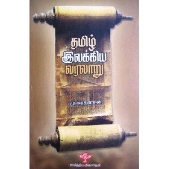 தமிழ் இலக்கிய வரலாறு (சாகித்திய அகாதெமி)