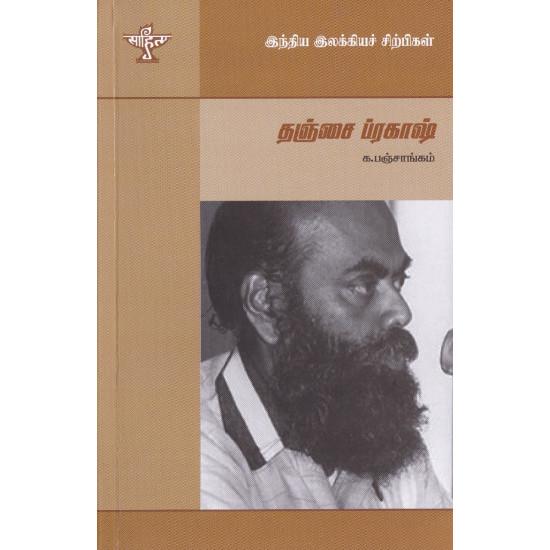 தஞ்சை ப்ரகாஷ் (இந்திய இலக்கியச் சிற்பிகள்)