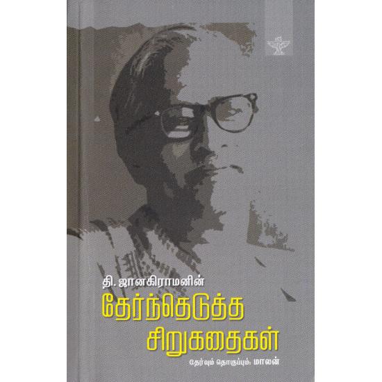 தி.ஜானகிராமனின் தேர்ந்தெடுத்த சிறுகதைகள்