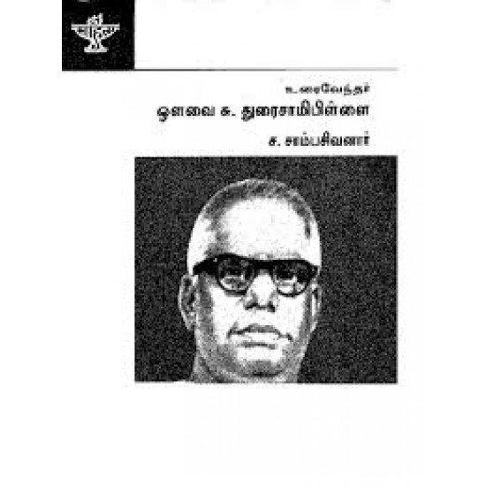 உரை வேந்தர் ஔவை சு. துரைசாமிப்பிள்ளை