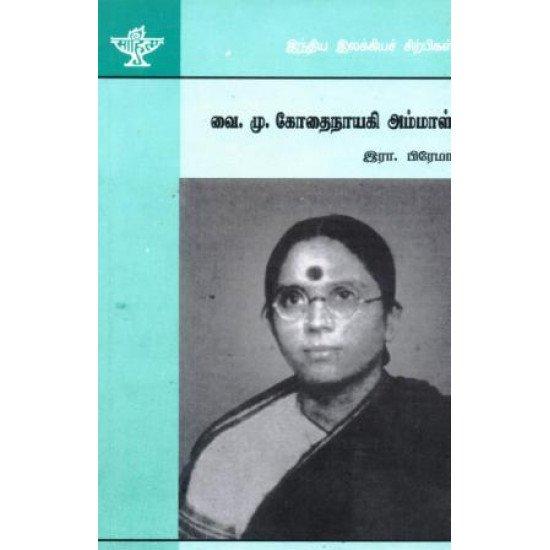 வை. மு. கோதைநாயகி அம்மாள்