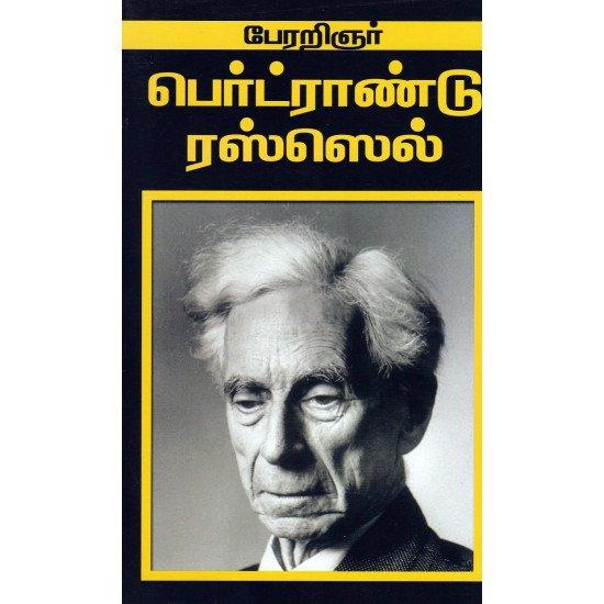 பெர்ட்ராண்டு ரஸ்ஸெல்