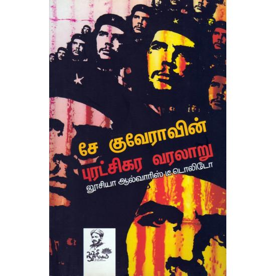 சே குவேராவின் புரட்சிகர வரலாறு