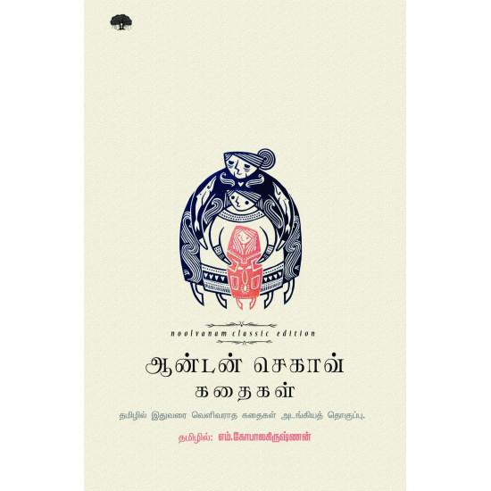 ஆன்டன் செகாவ் கதைகள் (நூல் வனம்)