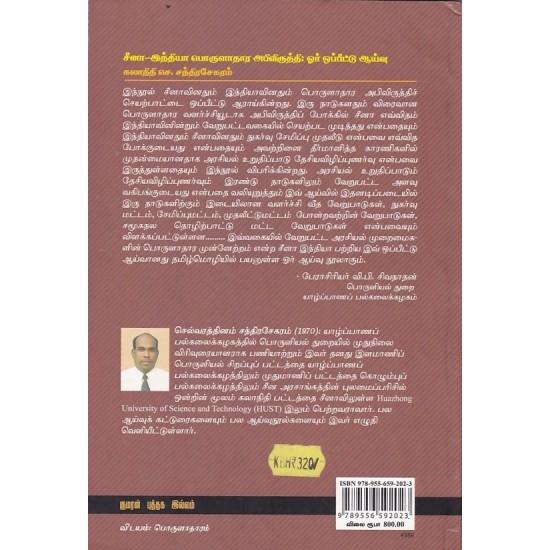 சீன-இந்தியா பொருளாதார அபிவிருத்தி ஓர் இலக்கிய ஆய்வு