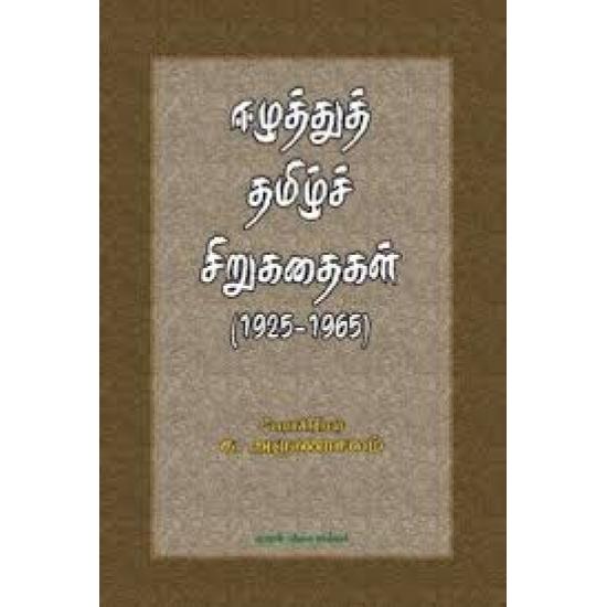 ஈழத்துத் தமிழ்ச் சிறுகதைகள் (1925-1965)