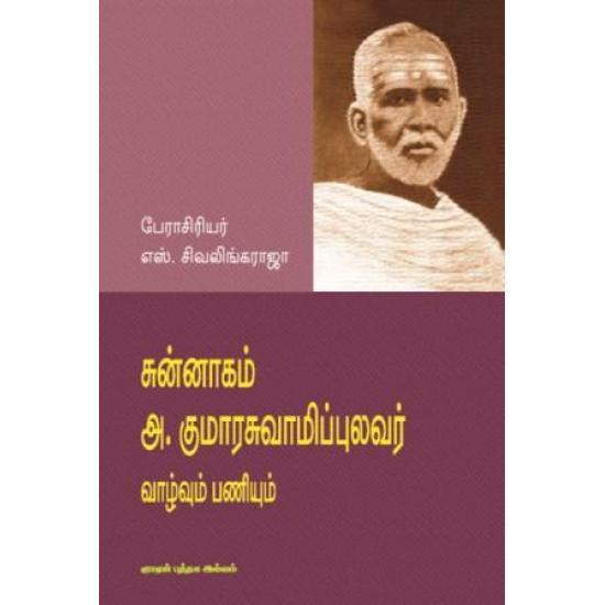 சுன்னாகம் அ.குமாரசுவாமிப்புலவர் வாழ்வும் பணியும்