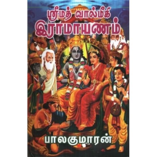 ஸ்ரீமத் வால்மீகி ராமாயணம்
