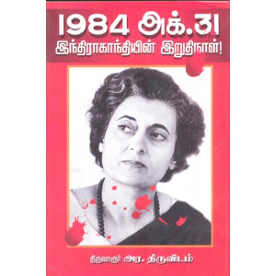 1984 அக்.31 இந்திராகாந்தியின் இறுதிநாள்!