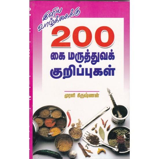 200 கை மருத்துவக் குறிப்புகள்