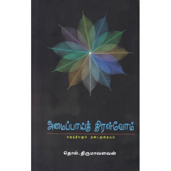 அமைப்பாய்த் திரள்வோம்