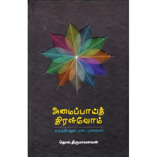 அமைப்பாய் திரள்வோம் HB