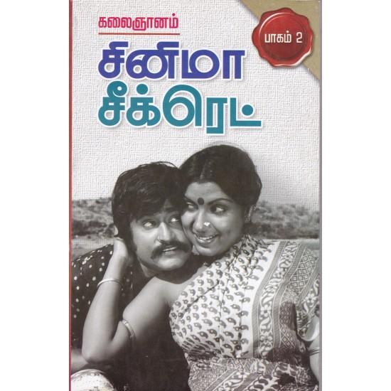 சினிமா சீக்ரெட் பாகம் 2