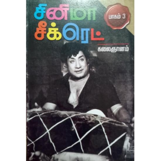 சினிமா சீக்ரெட் பாகம் 3