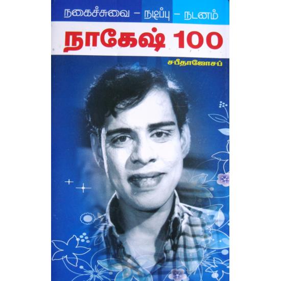 நாகேஷ் 100