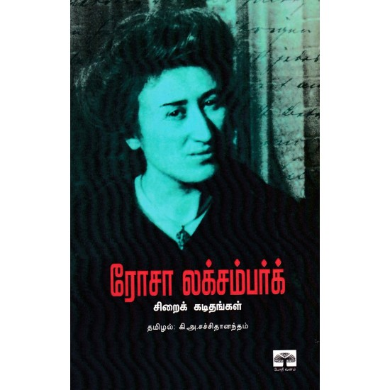 ரோசா லக்சம்பர்க் சிறைக் கடிதங்கள்