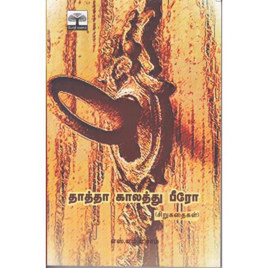 தாத்தா காலத்து பீரோ