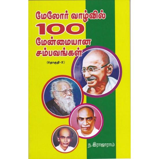 மேலோர் வாழ்வில் 100 மேன்மையான சம்பவங்கள்  பாகம் 2