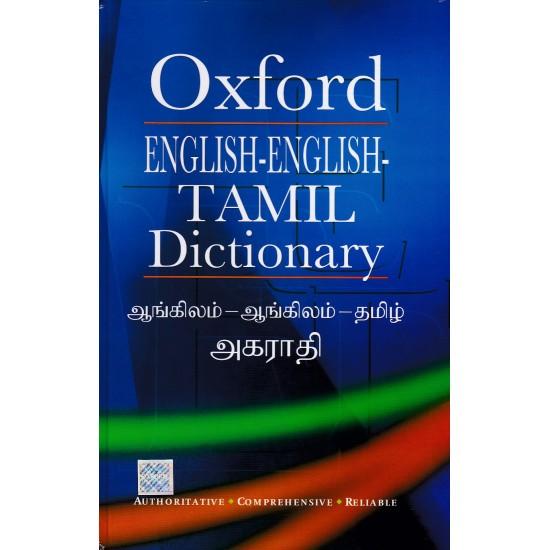 Oxford dictionary (English - English - Tamil)