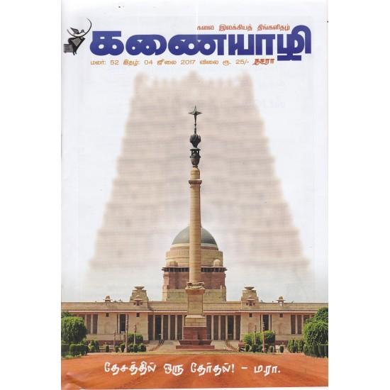 கணையாழி ஜுலை 2017