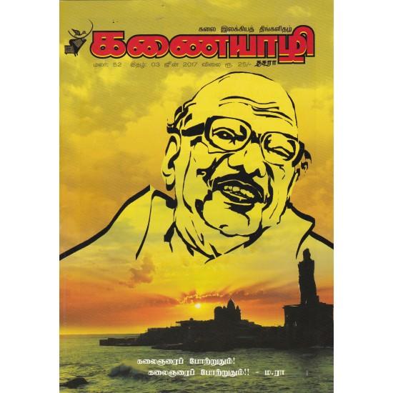 கணையாழி - ஜுன்(2017)