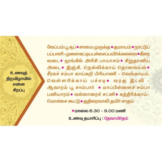 உணவுத் திருவிழா - ஜூலை 8, சனிக்கிழமை (பெரியவர்)