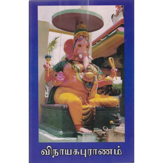 விநாயகபுராணம்