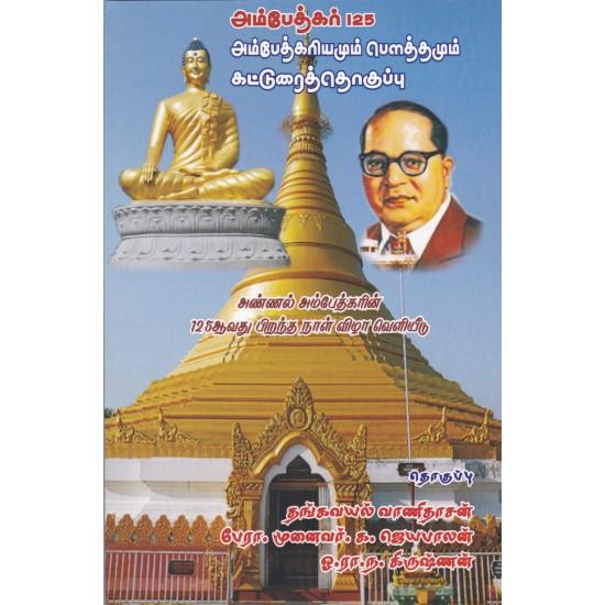 அண்ணல் அம்பேத்கர் 125