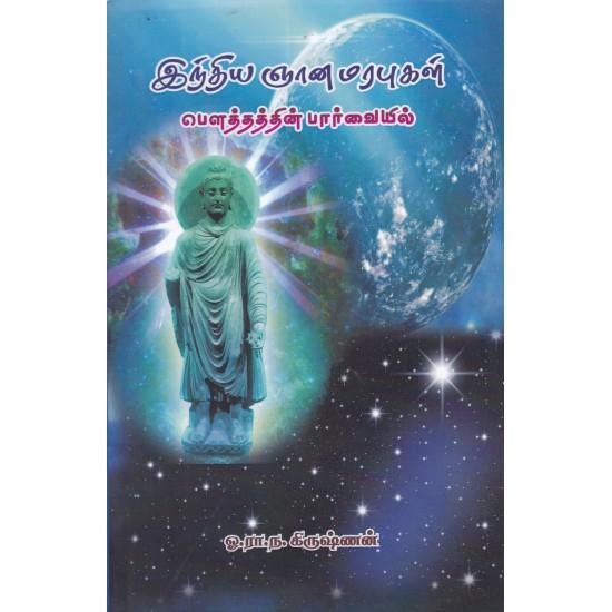 இந்திய ஞான மரபுகள் பெளத்தத்தின் பார்வையில்
