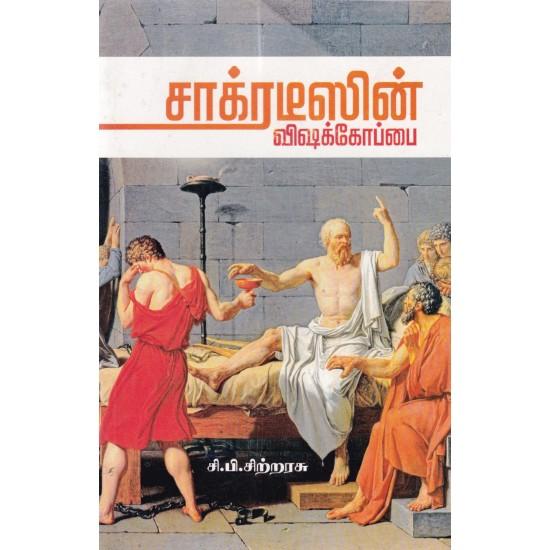 சாக்ரடீஸின் விஷக்கோப்பை