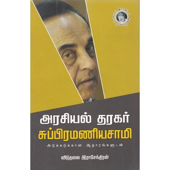 அரசியல் தரகர் சுப்பிரமணியசாமி