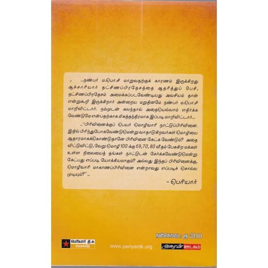 தமிழ்நாட்டு எல்லைப் போராட்டம்: பெரியாரும் ம.பொ.சியும்