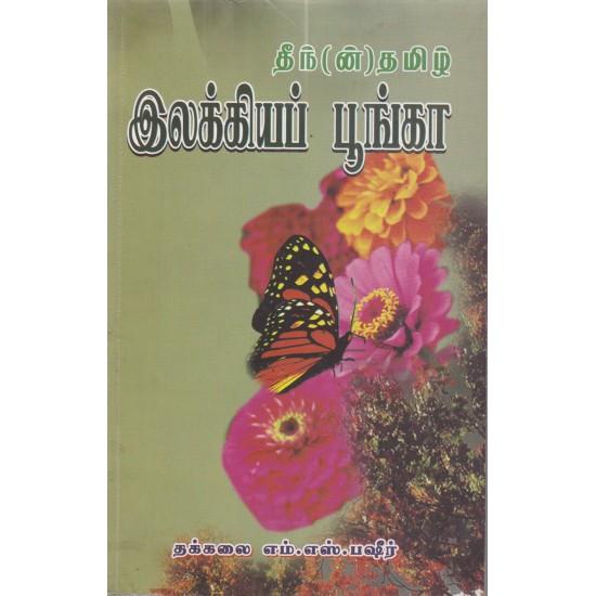 தீந்(ன்) தமிழ் இலக்கியப் பூங்கா