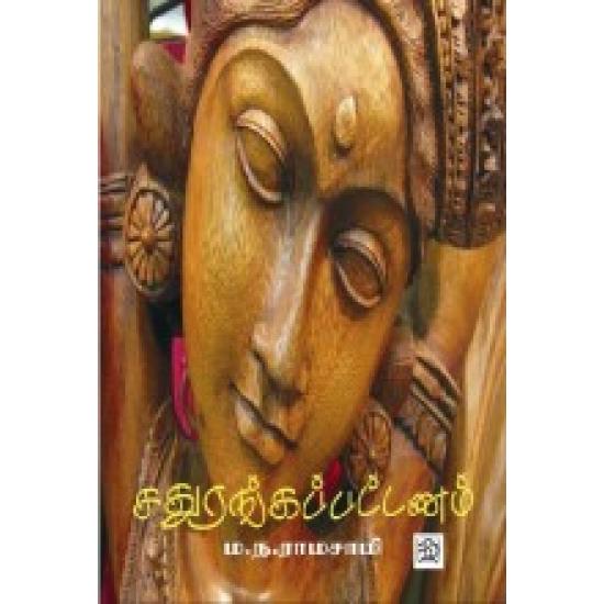 சதுரங்கப்பட்டணம்