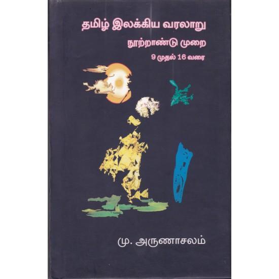 தமிழ் இலக்கிய வரலாறு நூற்றாண்டு முறை 9 முதல் 18 வரை