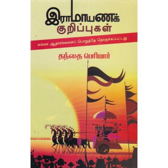 இராமாயணக் குறிப்புகள்