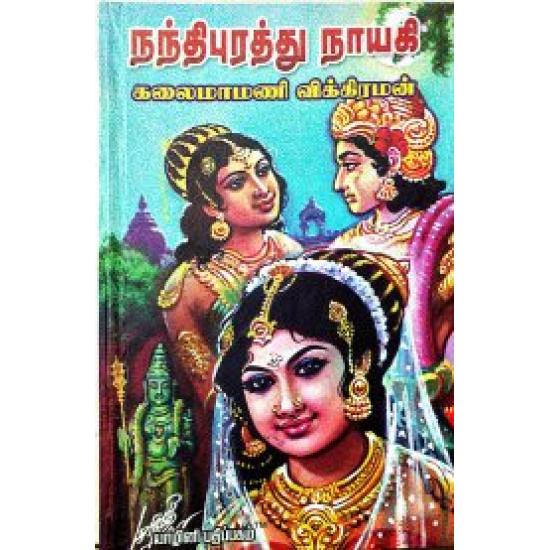 நந்திபுரத்து நாயகி (சரித்திர நாவல்)