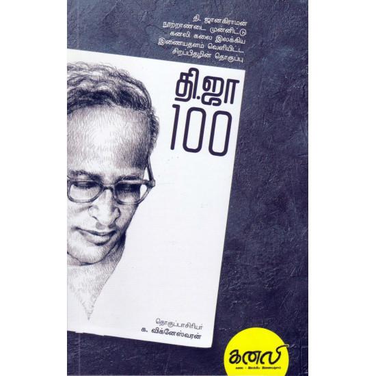 தி.ஜா 100
