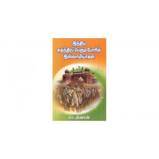இந்திய சுதந்திரப் பெரும்போரில் இஸ்லாமியர்கள்
