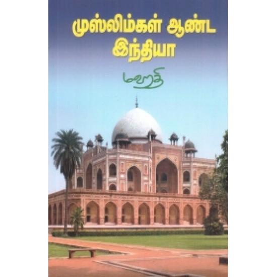 முஸ்லிம்கள் ஆண்ட இந்தியா